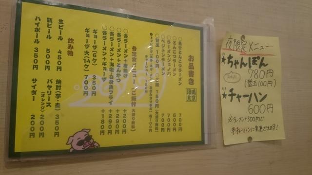 ラーメン海鳴 (3).JPG