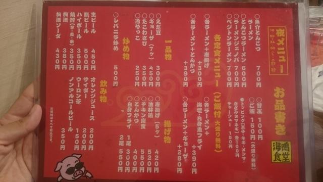 ラーメン海鳴 (4).JPG